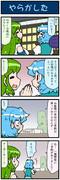 がんばれ小傘さん 2361