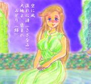 初夏の緑・・緑咲香澄さん