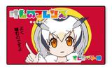 けものフレンズ10円ガム(コノハ博士Ver.)