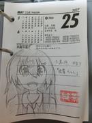 2017/05/24 後輩ちゃん
