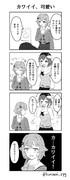 幸子と日菜子