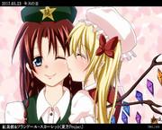美鈴とフランでキスの日