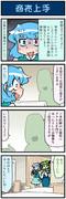 がんばれ小傘さん 2362