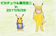 ピカチュウ&皐月改二 in 2017/5/25
