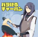 鉄鍋のヴァン