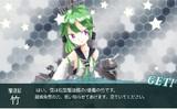 松型駆逐艦の竹