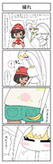ポケモン四コマ「穢れ」