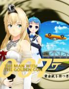 [MMD艦これ]007~黄金銃を持つ男~