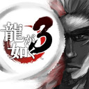 放送サムネイル第2弾:龍が如く3