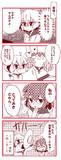 麻衣ミィ漫画2
