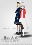 『罪の名前』【MMD Story PV】