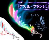 【ソード】ケツァル・フランジェ【長剣】