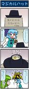 がんばれ小傘さん 2365