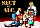 アリスの一派