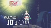 【アクセサリ配布】「提督~!!空からフガシマルが!」