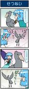 がんばれ小傘さん 2366