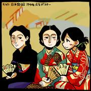 【艦これ】NYK三姉妹【春日丸】