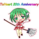 ToHeart20周年記念デフォルメマルチ
