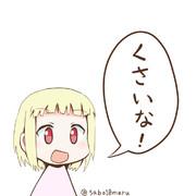 紗名ちゃん