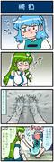 がんばれ小傘さん 2368