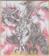 今日の色紙#288「黒竜」