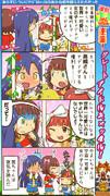 ミリオン四コマ『逆襲!グレートアイドルキャッスル』