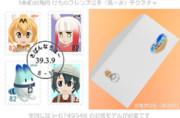MMD封筒モデル用 けものフレンズ切手(第一次)テクスチャ配布
