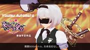第9回東方ニコ童祭参加予定作品 YoumU:Automata これは穢れか。それとも愛か。