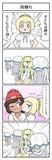 ポケモン四コマ「親離れ」