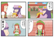 お抹茶東方ダイエット_12