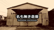 「名も無き倉庫」について