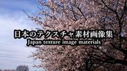 「日本のテクスチャ素材画像集」について