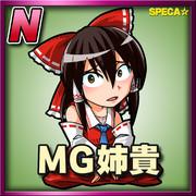 MG姉貴(ノーマル)