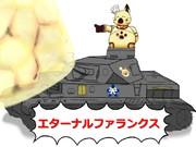 tankyou