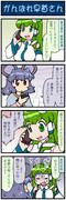 がんばれ小傘さん 2372