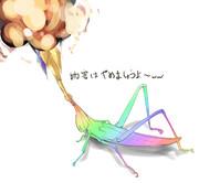 虹色のバッタ