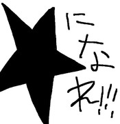 ★になれ!!!