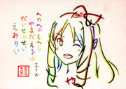 ひらがなで山田エルフ先生を描いてみた