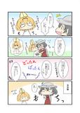 けものフレンズ漫画『もちもち』