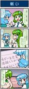 がんばれ小傘さん 2373