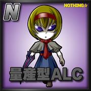 量産型ALC(ノーマル)