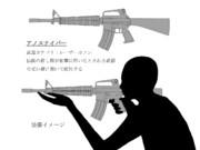 アノスナイパー(PSP2iアイテムデザインコンテスト 武器部門)