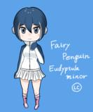 フェアリーペンギン(修正版)