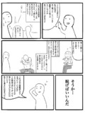 孤独の白ハゲ漫画。