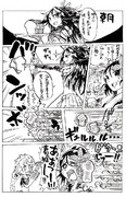 カオス葛城漫画4