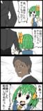 【四コマ】チルノちゃん自機おめでとう四コマ2