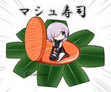 マシュ寿司
