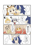 けものフレンズ漫画その2『びょうき』