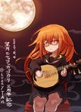 もっちー、月琴を弾く 【ケッコン三周年】
