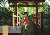 幻想郷名所巡り:博麗神社